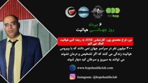 فرخ محمدی پور