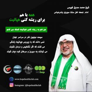 شیخ محمد صدیق فهیمی